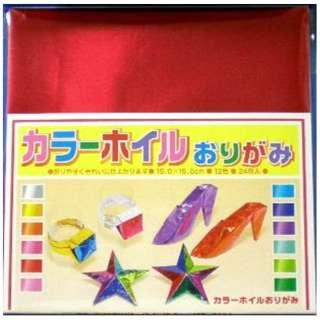 カラーホイル折紙 24枚