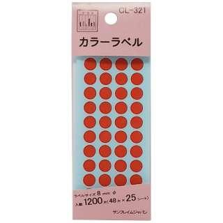 カラーラベル赤 8mm CL-321