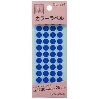 カラーラベル青 8mm CL-324
