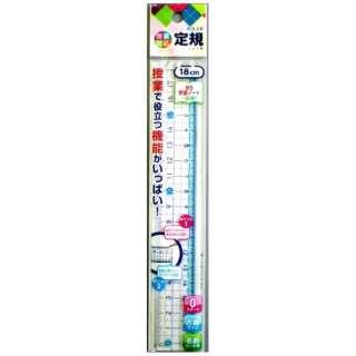 SFJ直線定規 18cm