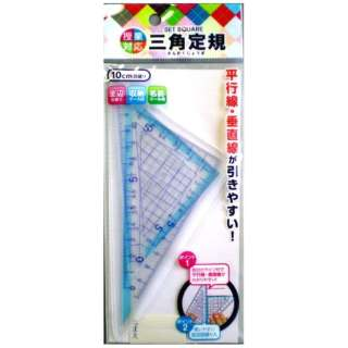 SFJ三角定規 10cm