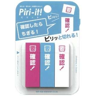 [付箋] Piri-it!2 要確認(W14.5xH45xD2mm /3柄 各25枚) S2803020