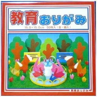 教育折り紙 15cm