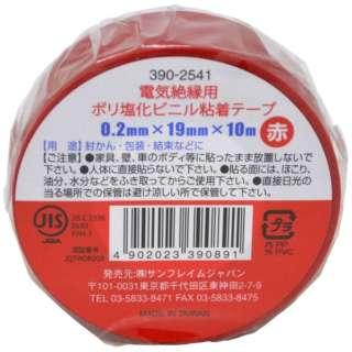 ビニールテープ 赤