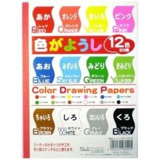 B6色画用紙