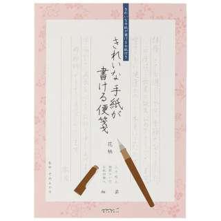 きれいな手紙が書ける便箋 細罫 花柄