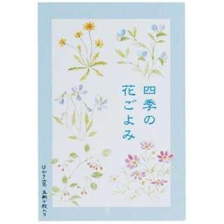 はがき箋 四季の花ごよみ