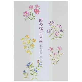 はがき箋 野の花ごよみ