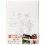 大人の塗り絵 京都の四季 4枚セット