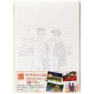 ビックカメラcom あかしや 大人の塗り絵 京都の四季 4枚セット 通販