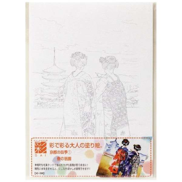 彩で彩る大人の塗り絵 京都の四季1