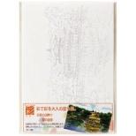 彩で彩る大人の塗り絵 京都の四季2