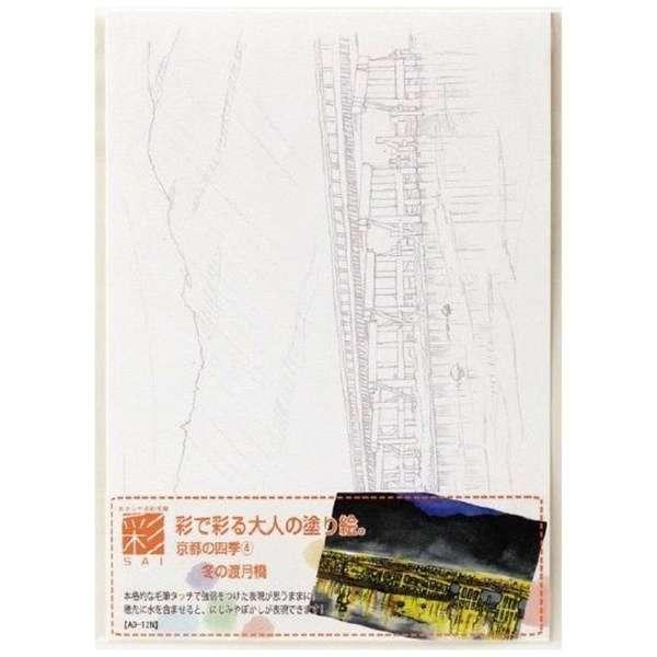 彩で彩る大人の塗り絵 京都の四季4