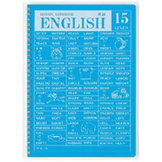 B5レッスンノート 英語15段