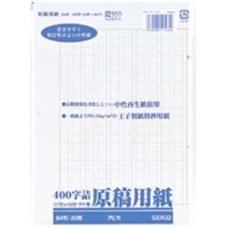 B4原稿用紙 タテ書(400字)