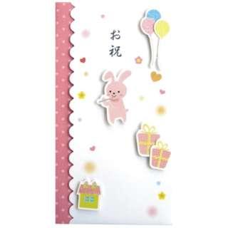 お祝い ウサギ ピンク