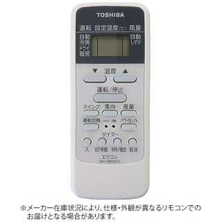 純正エアコン用リモコン ホワイト WH-UB03NJ