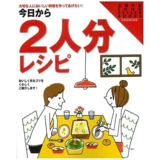 【バーゲンブック】今日から2人分レシピ