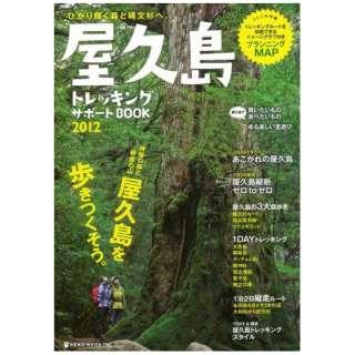 【バーゲンブック】屋久島トレッキングサポートBOOK2012