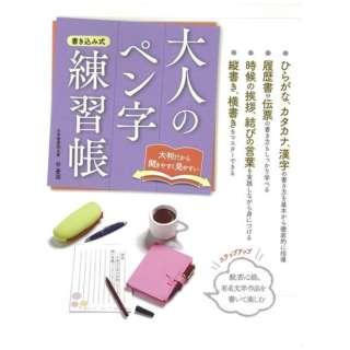 【バーゲンブック】大人のペン字練習帳