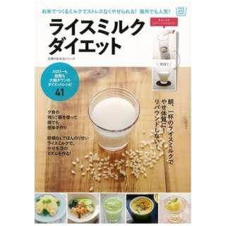 【バーゲンブック】ライスミルクダイエット