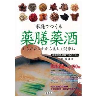 【バーゲンブック】家庭でつくる薬膳薬酒