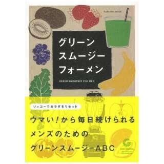【バーゲンブック】グリーンスムージーフォーメン