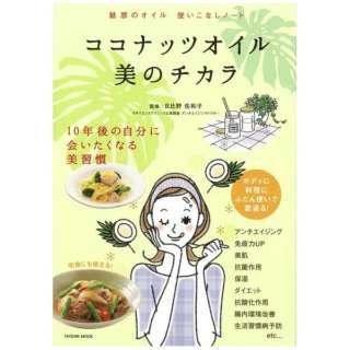 【バーゲンブック】ココナッツオイル美のチカラ