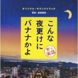 富貴晴美(音楽)/ 「こんな夜更けにバナナかよ 愛しき実話」オリジナル・サウンドトラック 【CD】