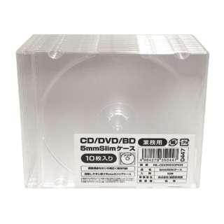 Blu-ray/DVD/CD用スリムケース 1枚収納×10 クリア ML-CD05S10PCR