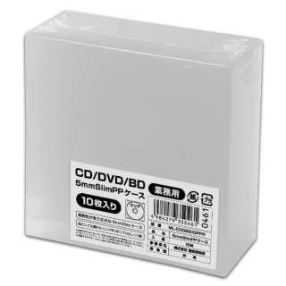 Blu-ray/DVD/CD用スリムPPケース 1枚収納×10 半透明 HD-CD05S10PPR
