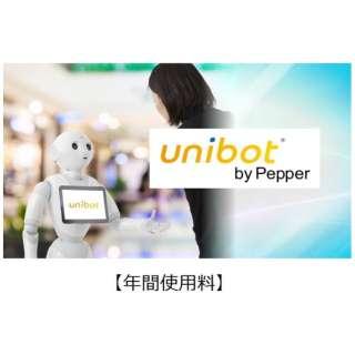 [警備&接客システム] UNIBOTbyPepper 年間使用料