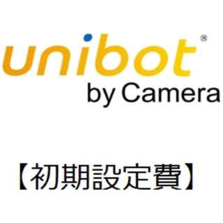 [警備システム] UNIBOT by Camera 初期設定費