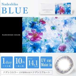 ナデシコカラー UV&Moist ナデシコブルー(10枚入)[Nadeshiko/カラコン/1日使い捨てコンタクトレンズ] [10%ポイントサービス]