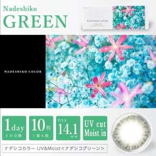 ナデシコカラー UV&Moist ナデシコグリーン(10枚入)[Nadeshiko/カラコン/1日使い捨てコンタクトレンズ] [10%ポイントサービス]