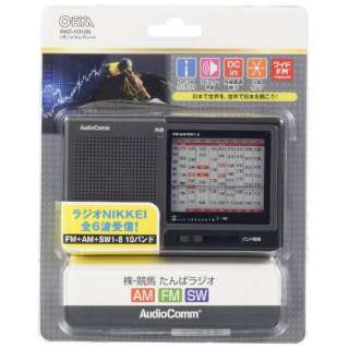 RAD-H310N 携帯ラジオ AudioComm [AM/FM/短波 /ワイドFM対応]