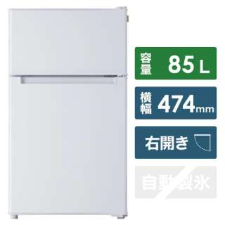 《基本設置料金セット》 AT-RF85B-WH 冷蔵庫 TAGlabel by amadana(タグレーベル バイ アマダナ) ホワイト [2ドア /右開きタイプ /85L]