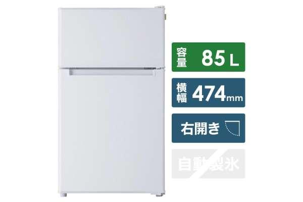 小型冷蔵庫のおすすめ9選【2019】TAGLABEL ATRF85