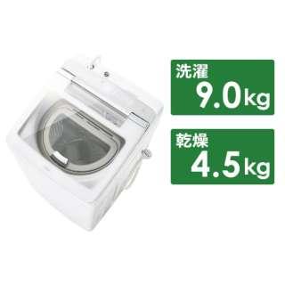 AQW-GTW90G-W 縦型洗濯乾燥機 GTWシリーズ ホワイト [洗濯9.0kg /乾燥4.5kg /ヒーター乾燥(排気タイプ) /上開き]