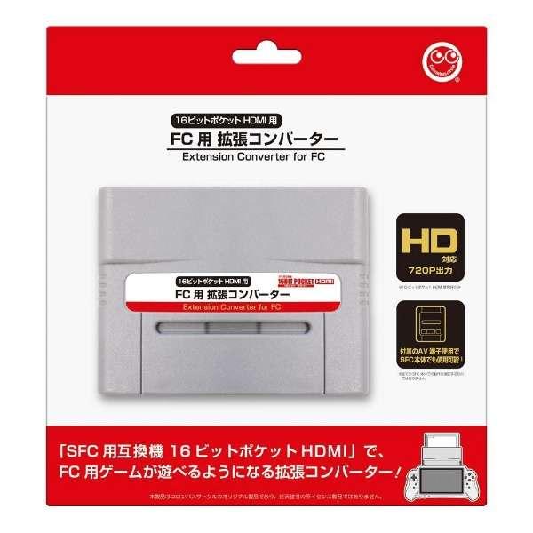 FC用拡張コンバーター(16ビットポケットHDMI/SFC用) CC-16PHF-GR