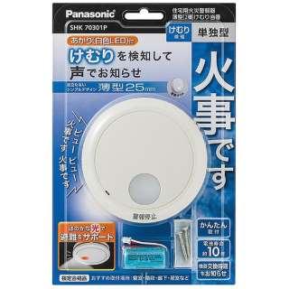 「けむり当番薄型2種」 (電池式・移報接点なし・あかり付)(警報音・音声警報機能付) SHK70301P