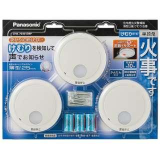 「けむり当番薄型2種」 (電池式・移報接点なし・あかり付)(警報音・音声警報機能付) SHK7030139P