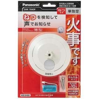 「ねつ当番薄型定温式」 (電池式・移報接点なし)(警報音・音声警報機能付) SHK7040P