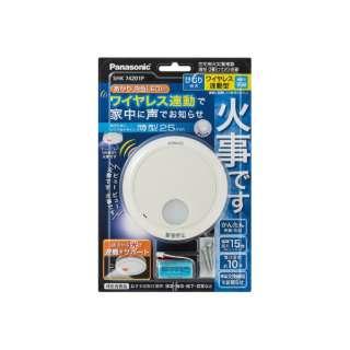 「けむり当番薄型2種」 (電池式・ワイヤレス連動子器・あかり付)(警報音・音声警報機能付) SHK74201P