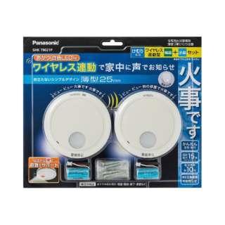 「けむり当番薄型2種 」 (電池式・ワイヤレス連動親器・子器セット(2台)・あかり付)(警報音・音声警報機能付) SHK79021P