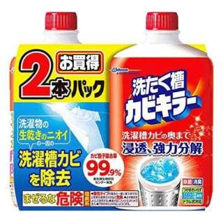 洗たく槽カビキラー(塩素系)2個パック [洗濯機クリーナー]