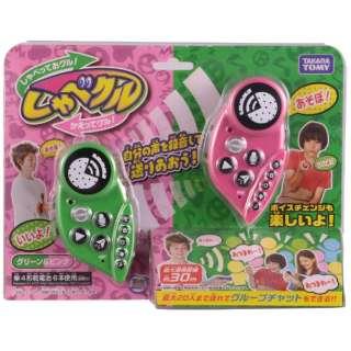 しゃべクル セット(グリーン&ピンク)