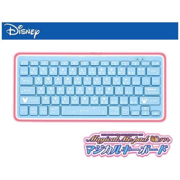 ディズニー&ディズニー/ピクサーキャラクターズ マジカル・ミー・パッド専用ソフト+マジカルキーボード