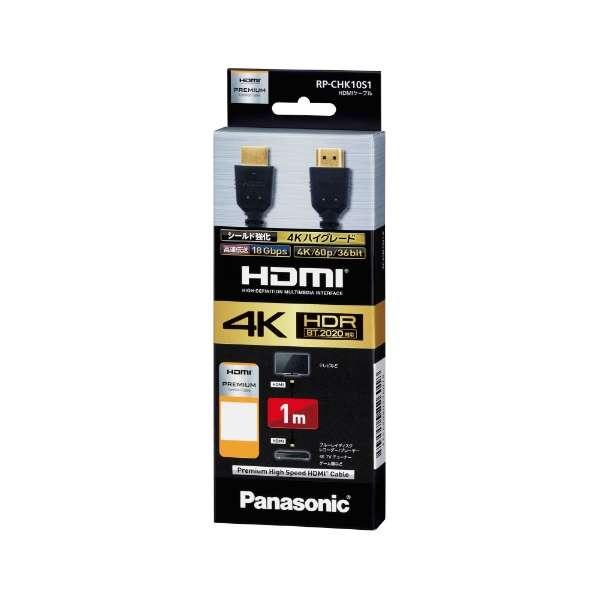 1m[HDMI ⇔ HDMI] 4K対応 HDMIケーブル RP-CHK10S1-K ブラック [1m /HDMI⇔HDMI /スタンダードタイプ]
