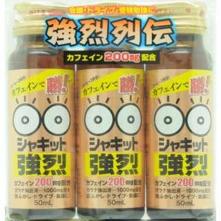 シャキット 強烈 50ml×3本パック【医薬部外品】
